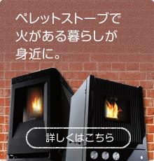 ペレットストーブで火がある暮らしが身近に。
